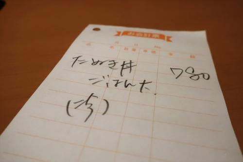 とう庵⑤(11)_R
