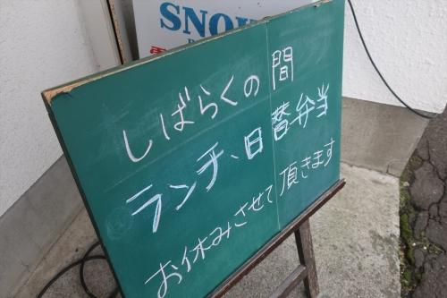 とう庵⑤(12)_R
