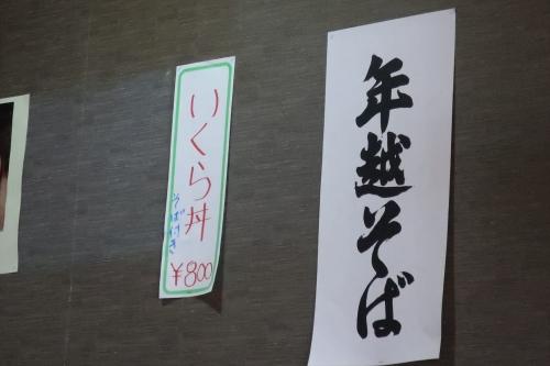 とう庵⑥ (6)_R