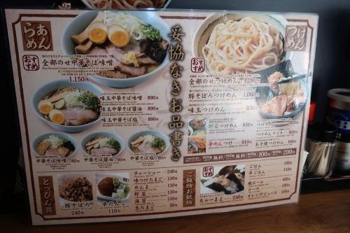 つけ麺shin③ (9)_R