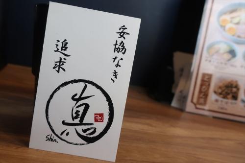 つけ麺shin③ (10)_R
