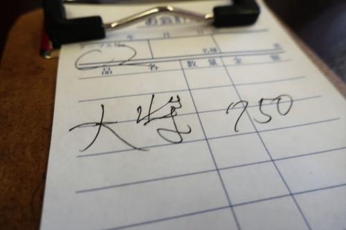大将㊶ (7)_R