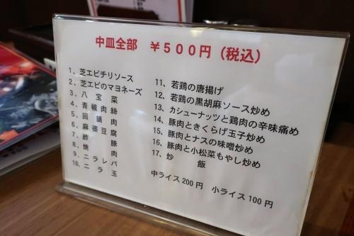 豊楽園④(4)_R