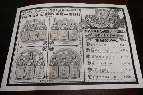 もんきち商店 (7)_R