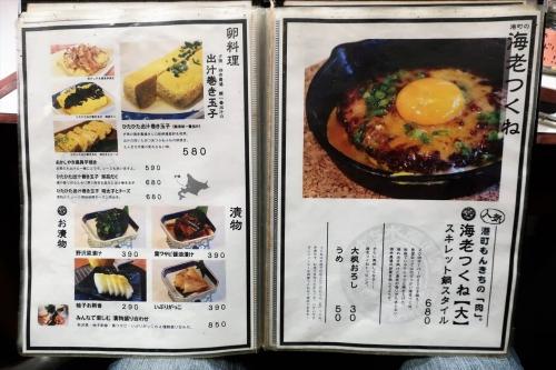 もんきち商店 (21)_R