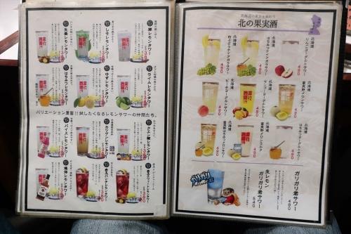 もんきち商店 (25)_R