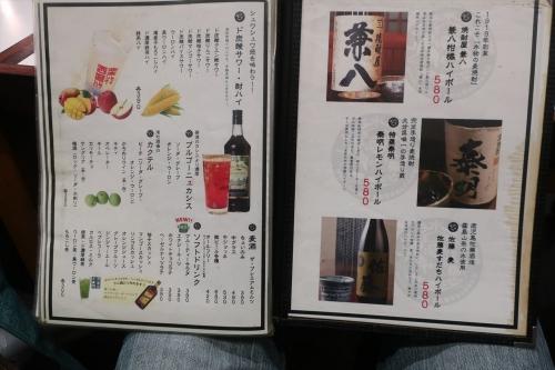 もんきち商店 (30)_R