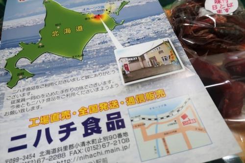 2018お歳暮ニハチ食品 (1)_R
