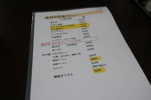 鈴の家② (3)_R