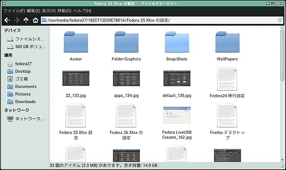 F27-Xfce_Thunar.jpg