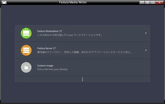 Fedora-Media-Writre_ver411.jpg