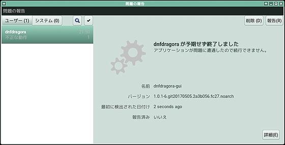 Fedora27_error-report_dnfdoragora.jpg