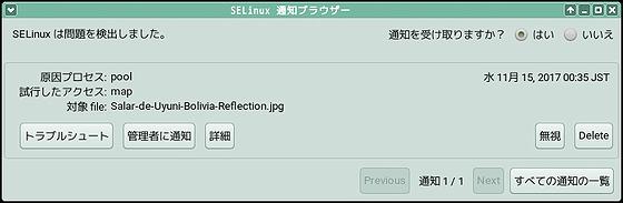 SELinux-error_Fedora27.jpg