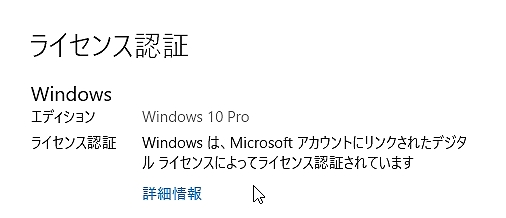 activation_Win10Pro.jpg