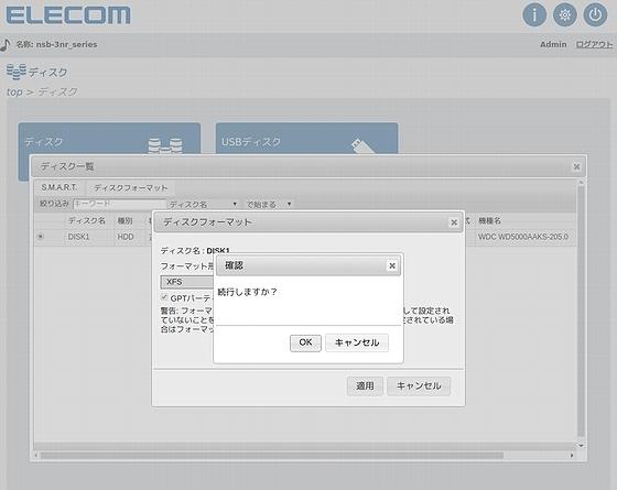 nsb-3nr_disk-format.jpg