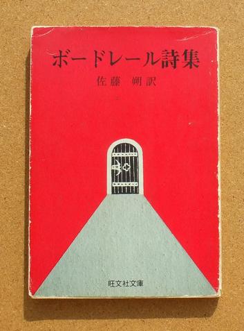 ボードレール詩集 01