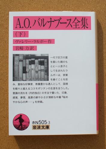 ラルボー バルナブース 02