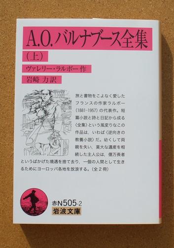 ラルボー バルナブース 01