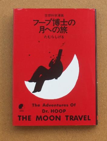 たむらしげる フープ博士の月への旅 01