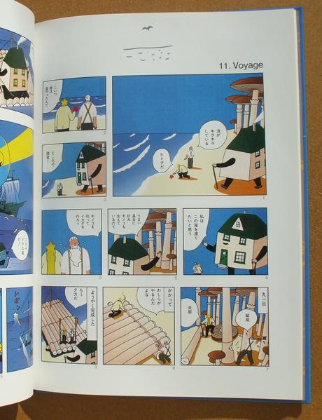 たむらしがる スターヘッド 02