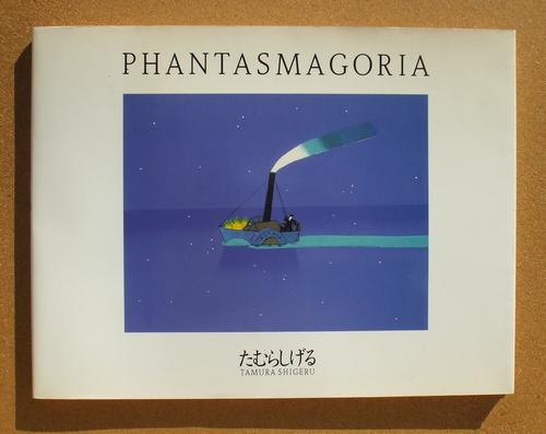 たむらしげる ファンタスマゴリア 01
