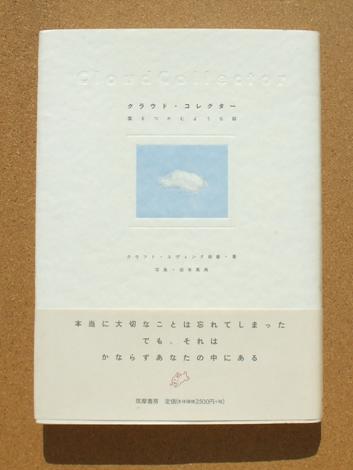 クラフトエヴィング商会 クラウドコレクター 01