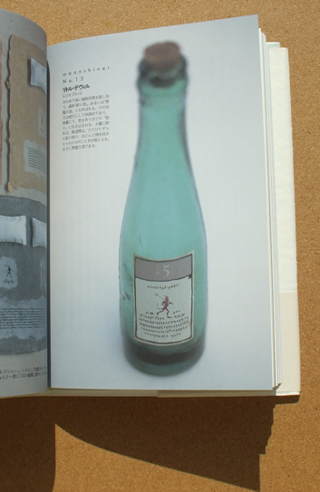 クラフトエヴィング商会 クラウドコレクター 03