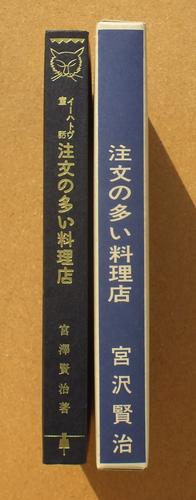 宮沢賢治 注文の多い料理店 05