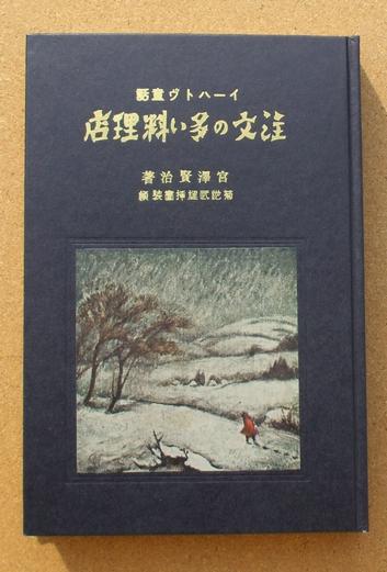 宮沢賢治 注文の多い料理店 01