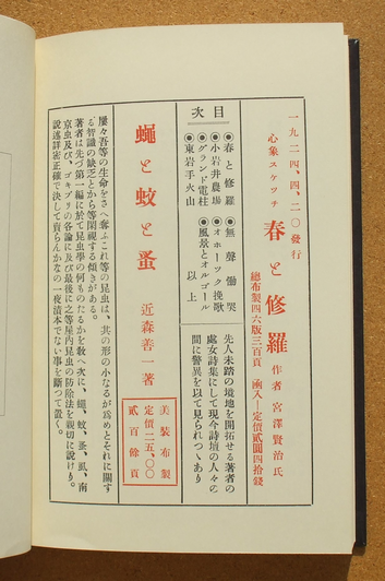 宮沢賢治 注文の多い料理店 06