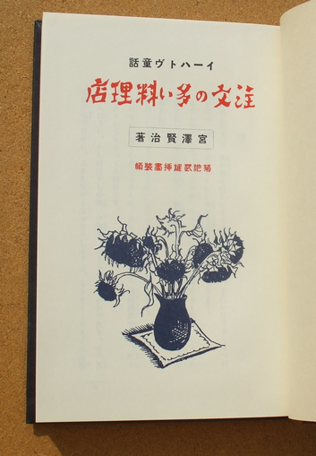 宮沢賢治 注文の多い料理店 02