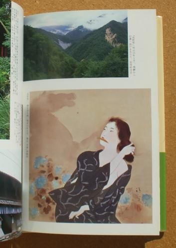 泉鏡花アルバム 04