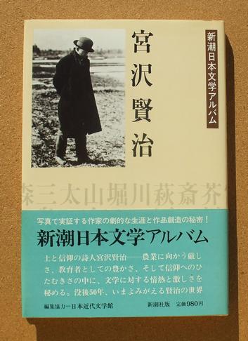 宮沢賢治アルバム 01