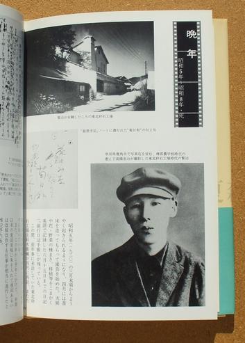 宮沢賢治アルバム 05