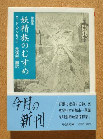 ダンセイニ 妖精族のむすめ 01