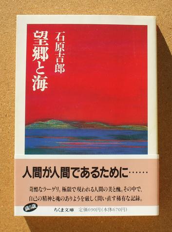 石原吉郎 望郷と海