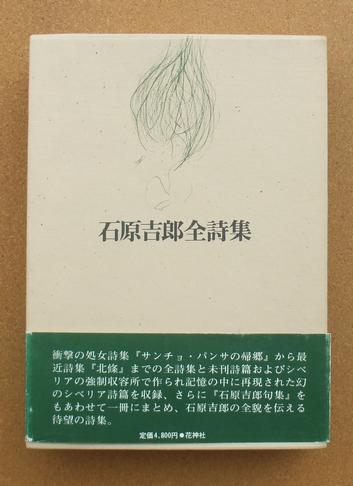 石原吉郎全詩集 01