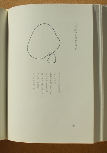 石原吉郎全詩集 03