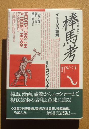 ゴンブリッチ 棒馬考 01