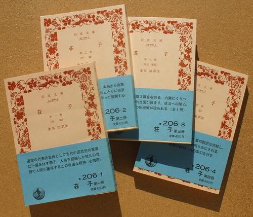 荘子 岩波文庫