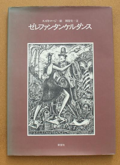 スズキコージ ゼレファンタンケルダンス 01