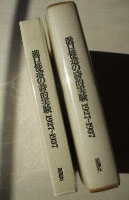 瀧口修造の詩的実験 04 (2)