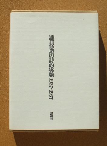 瀧口修造の詩的実験 01