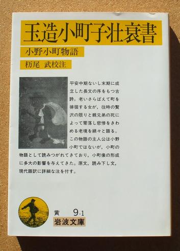 玉造小町子壮衰書 01