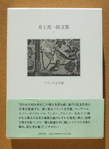井上究一郎文集 01