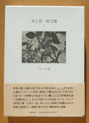 井上究一郎文集 02