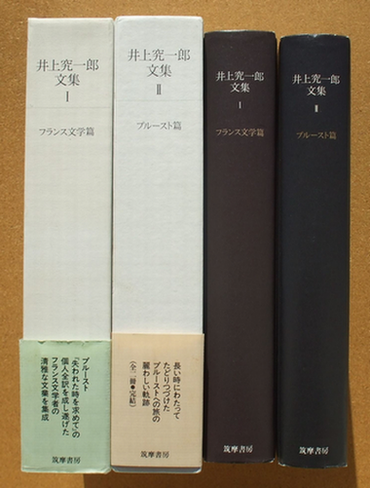 井上究一郎文集 03