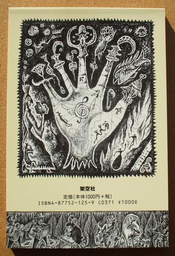 スズキコージ black card white card 02