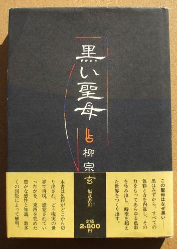 柳宗玄 黒い聖母 01