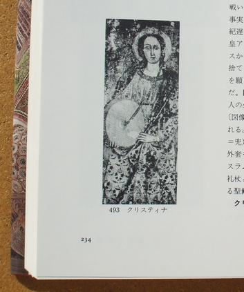 柳宗玄ほか キリスト教美術図典 05
